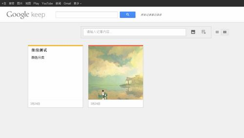 google keep笔记服务