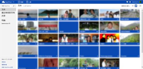 SkyDrive界面