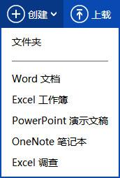 SkyDrive可以创建的文档类型