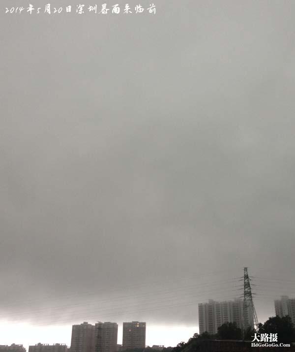 2014年5月20日深圳暴雨前夕