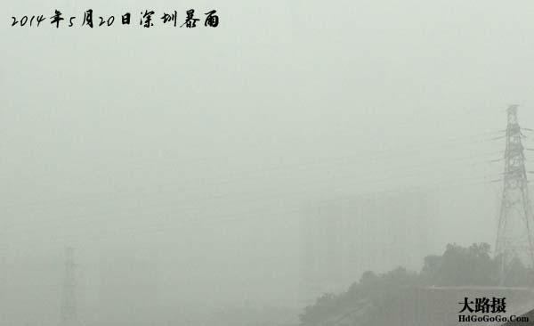 2014年5月20日深圳暴雨